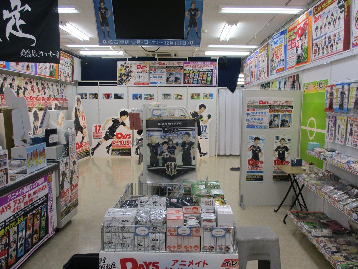 【オンリーショップ情報】DAYSオンリーショップ絶賛開催中!TVアニメDAYSのBD/DVDやキャラソン、OP/EDやオ