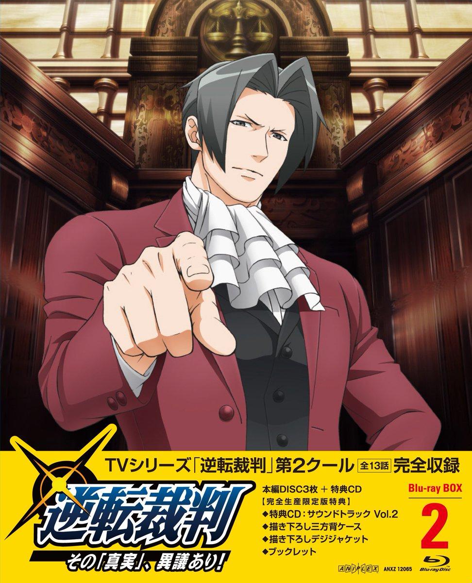 【逆転通信プレゼントキャンペーン!】今月は、12/21発売の「アニメ『逆転裁判』Blue-ray BOX Vol.2」を