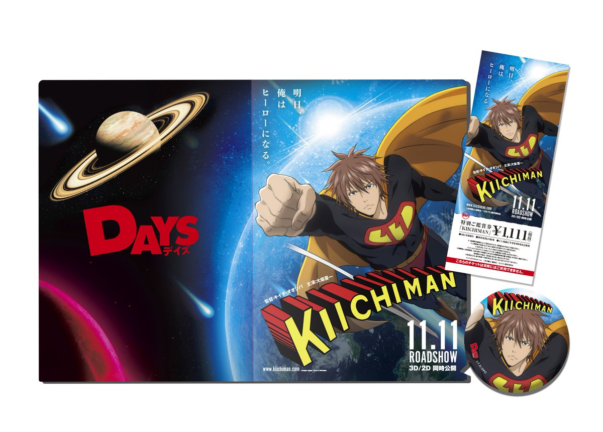 コミックマーケット91ぽにきゃんブース(西1F No.2533)にて発売する映画「KIICHIMAN」特典付前売券風セッ