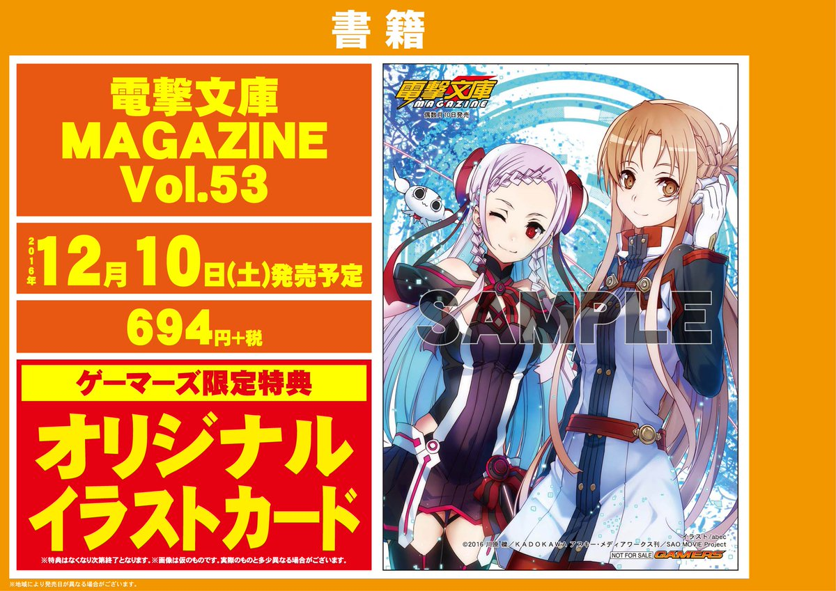 【書籍】「電撃文庫MAGAZINE」こちらも大好評発売中ゲマ!「劇場版 ソードアート・オンライン」や「OVA ストライク