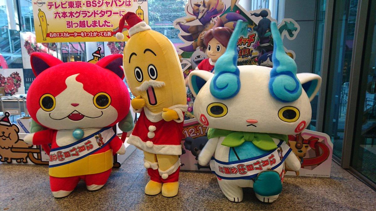 映画・妖怪ウォッチは12月17日公開!#ナナナ#ジバニャン #コマさん #ケータ#テレビ東京LOVE
