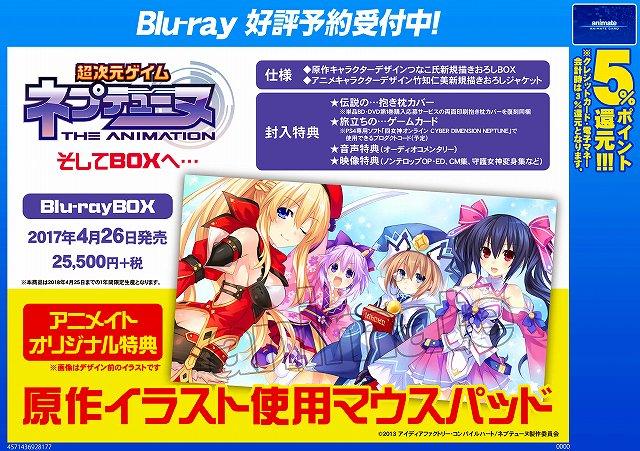 【BD情報】BD-BOX「超次元ゲイム ネプテューヌ」そしてBOXへ…予約受付中!!BOXやジャケットは新規描き下ろし!