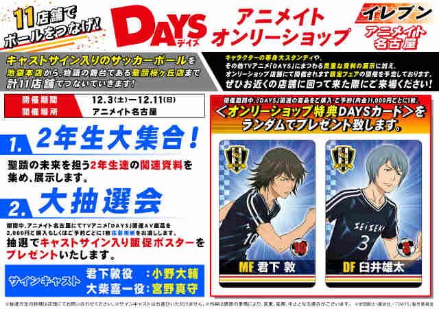 【明日まで開催!】TVアニメ『DAYS』応援ショップ が名古屋店で12/11(日)まで好評開催中! 期間中、関連商品ご購