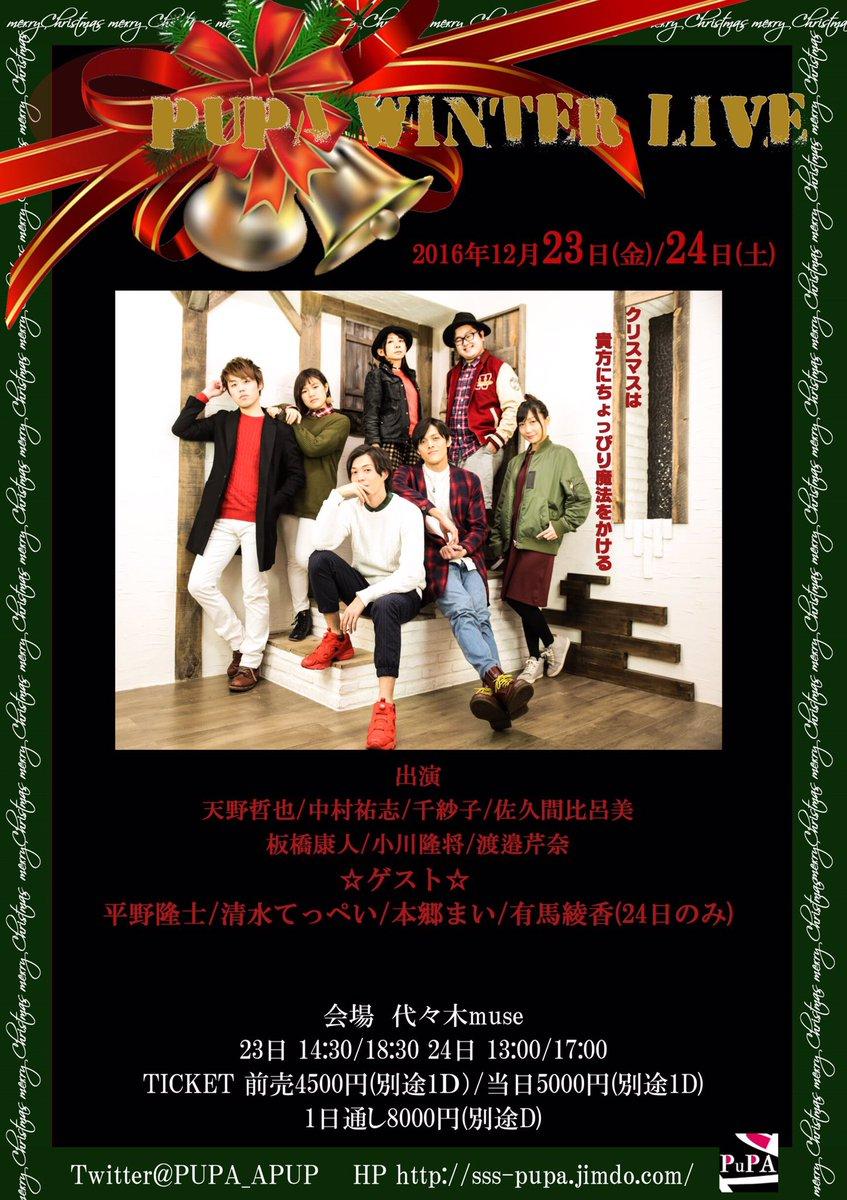 あまつきつねの鬼灯も終わりまして、続いてはこちらー!!PUPA WINTER LIVE12/23.24チケット発売中です