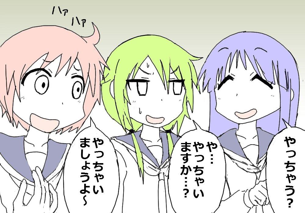 ゆゆ式絵総集編