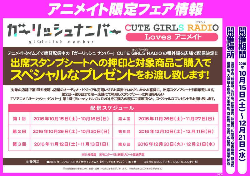 【クズらじ!!第5回】当店6階A館では『ガーリッシュ ナンバー』の「CUTE GIRLS RADIO」の番外編を配信中だ