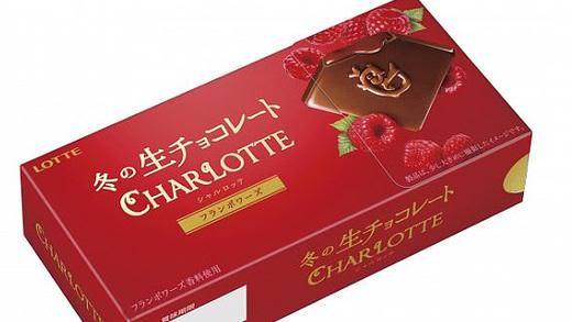 冬の生チョコ「シャルロッテ<フランボワーズ>」--2層構造のとろける口どけ  #チョコレート #生チョコレート