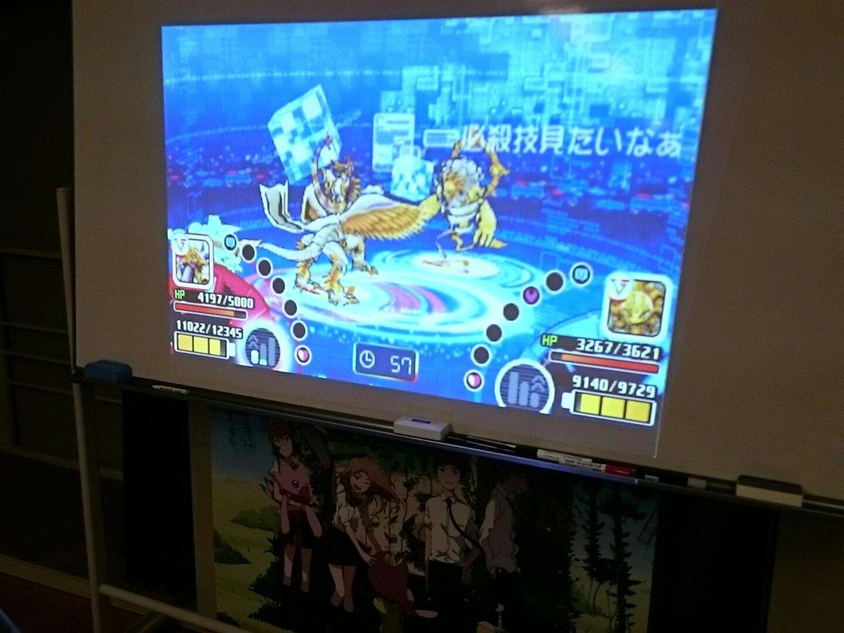 続きまして3DS版デジモンユニバースアプリモンスターズ決勝戦!!ささかにvsQL!!今回から3DSもプロジェクタ出力!!