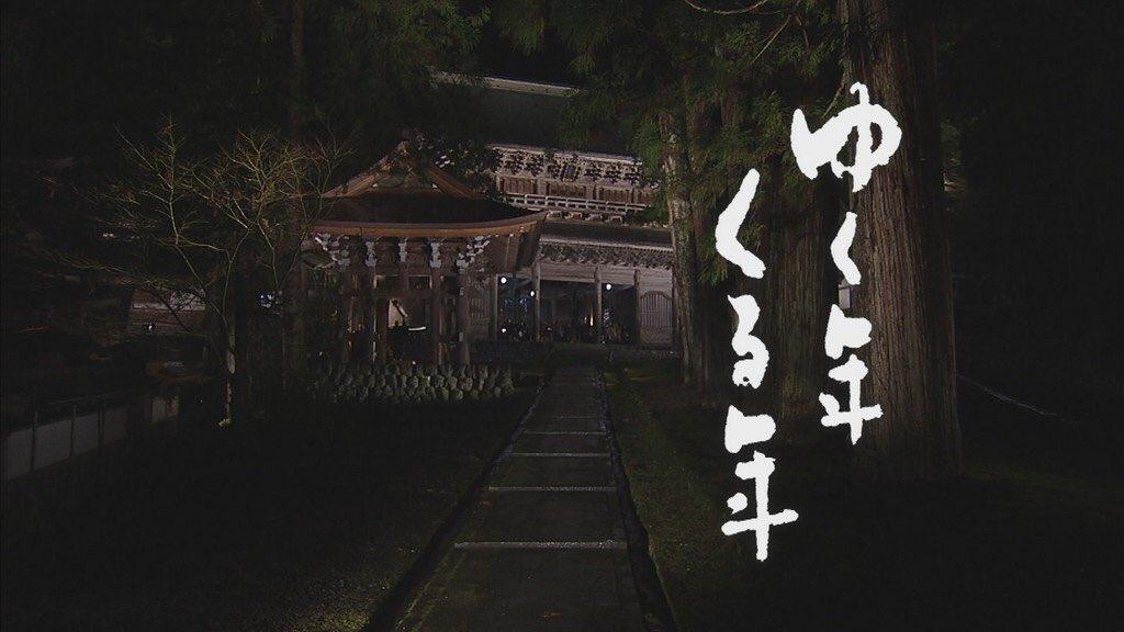 閃乱カグラとゆく年くる年のロゴは両方とも書家の松岡真作さんが書かれているという事実を知り、煩悩と欲望のせめぎ合いを感じて