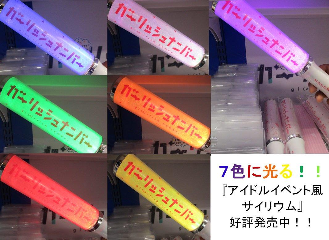 【☆オンリーショップ先行販売☆】『ガーリッシュ ナンバー アイドルイベント風サイリウム』が好評発売中だお!!こちらはサン