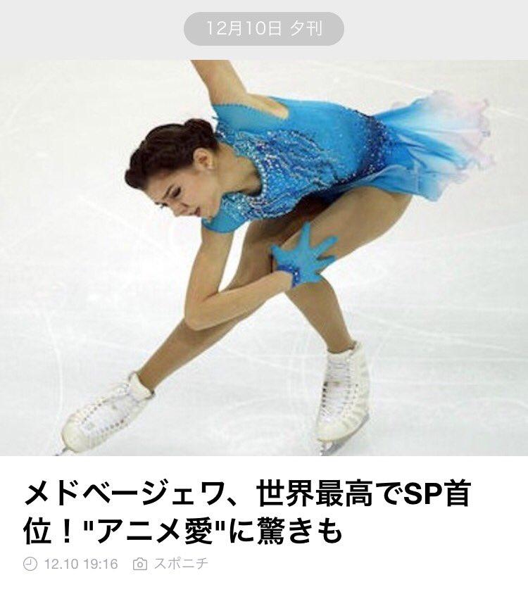 """メドちゃんさすが!!(゚∀゚ノノ""""☆パチパチパチ★ #メドベージェワ #ユーリ!!! on ICE"""