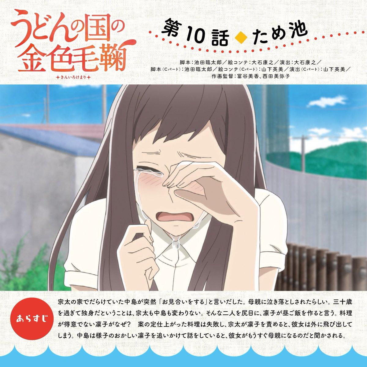 【放送情報:うどんの国の金色毛鞠】本日28:05より、日本テレビにて第10話「ため池」が放送です!突然料理に挑戦すると言