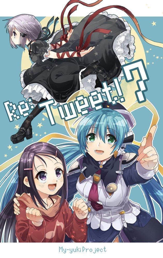 冬コミ新刊『Re: Tweet! 7 ―リツイート! 7―』完成しました!Key作品の140文字SSを140本以上掲載(