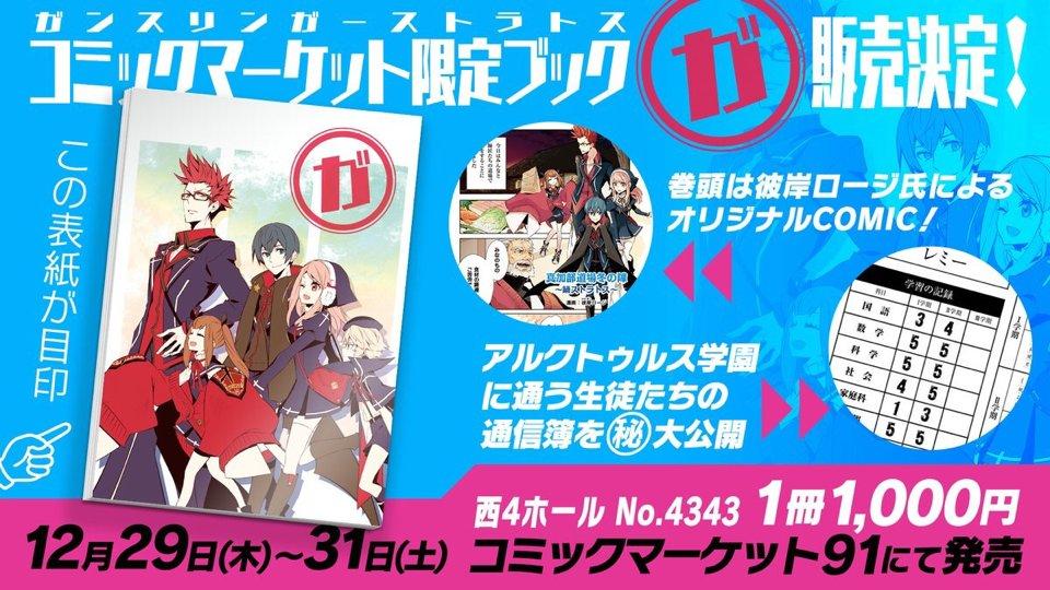 【冬コミ西4(出展ナンバー4343)】『ガンスリンガー ストラトス』コミックマーケット限定ブックの販売が決定!12月29