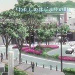 たまゆら〜hitotose〜 1話その1汐入駅京急800形主人公の中学生時代の最寄り駅として京急本線の汐入駅が登場します