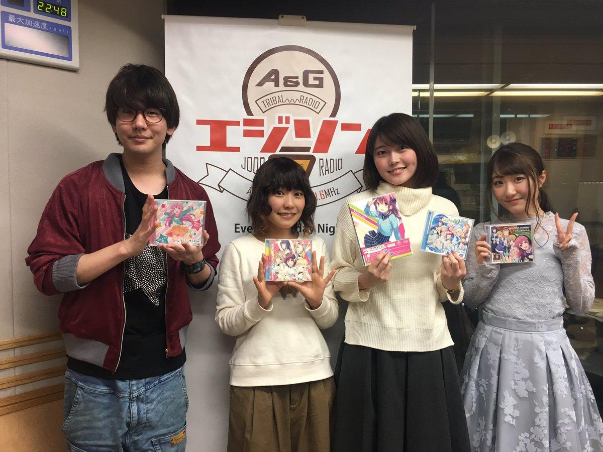 千本木彩花さん、本渡楓さんそして「エジソン」パーソナリティの花江夏樹さん、日高里菜さんで記念写真です! #agson #