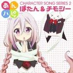 今、おじさんが聴いている曲は、チモシー(CV.森永千才) の 「ミチノチモシーキミノキモチ」、アルバム「TVアニメ「あん