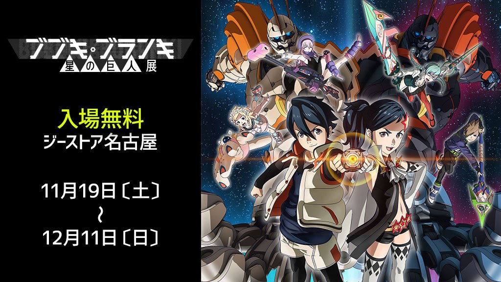 🙂本日最終日🙂「ブブキ・ブランキ 星の巨人」展はジーストア名古屋2F(GOOst)にて開催中!開催期間は本日21時までで