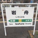 3月【秒速5センチメートル】栃木県岩舟駅