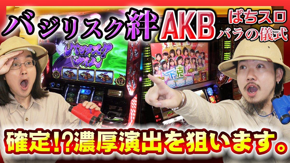 【動画新着!!】「AKB48バラの儀式」と「バジリスク絆」でハント★『確定演出!?ハンター#02』すがしょー/マザコンチ