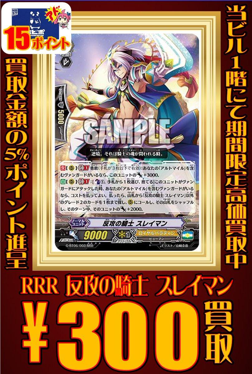 【ヴァンガードG】買取情報!【ロイヤルパラディン】・RRR『反攻の騎士 スレイマン』¥300に買取金額アップです!宜しく