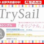 【CD_予約受付中】2017/2/8発売!!「#亜人ちゃんは語りたい」OPテーマ「#TrySail」さん5thシングルの