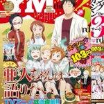 アニメ「亜人ちゃんは語りたい」記念、次号ヤンマガサードが103(デミ)円に