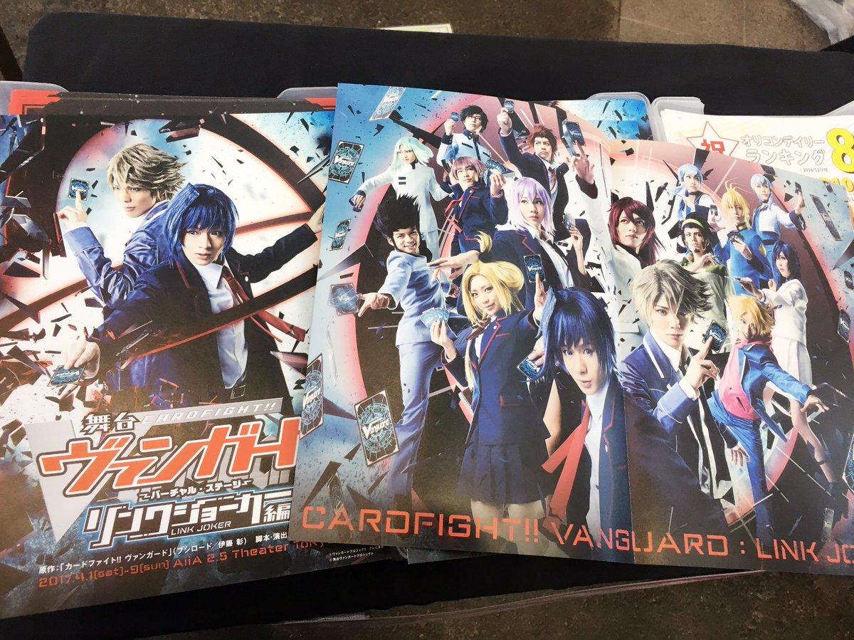 【WGP大阪】会場では舞台ヴァンガードの新チラシを配布中!リンクジョーカー編のキャラクタービジュアルが一目でわかる素敵な
