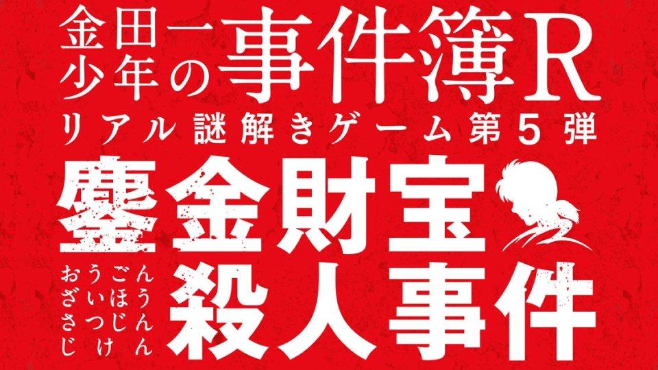 金田一少年の事件簿R × リアル謎解きゲーム ⇒今、大ブームが到来し、専門店まで登場してい⇒