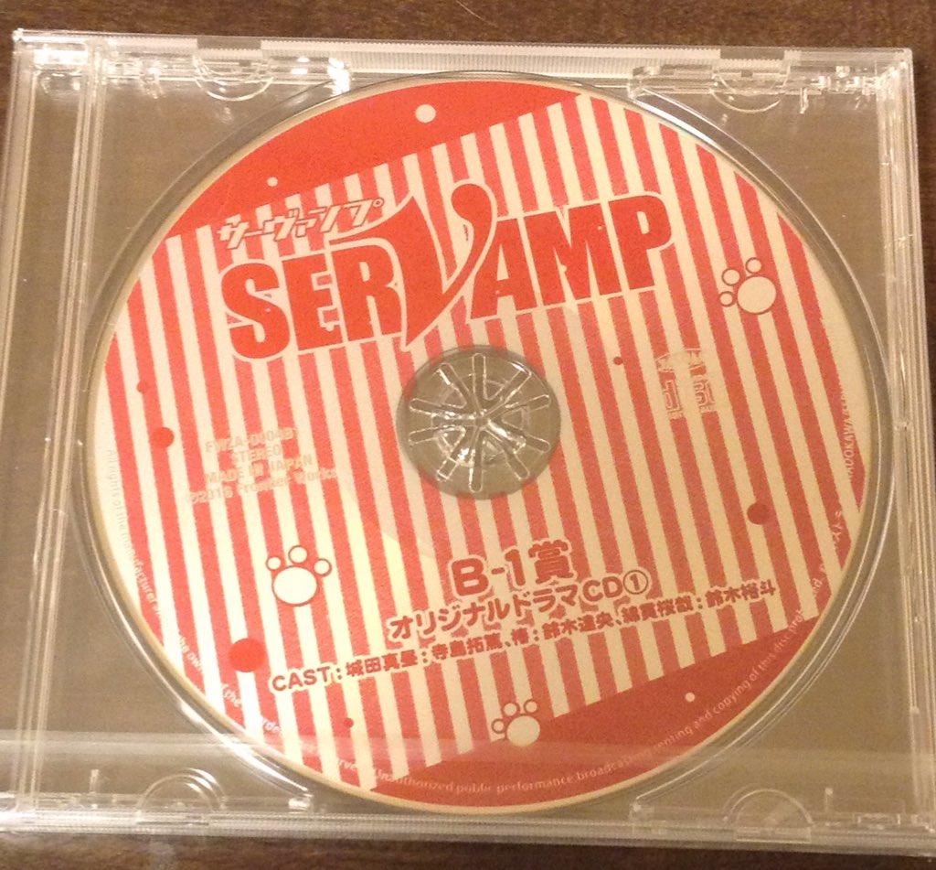 サーヴァンプのドラマCD、友達から貰った〜!!すっごくテンション上がったwww
