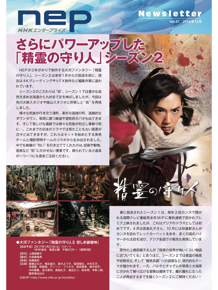 NHKエンタープライズトップページの「NEP Newsletter 12月号」に #精霊の守り人 シーズンⅡ悲しき破壊神