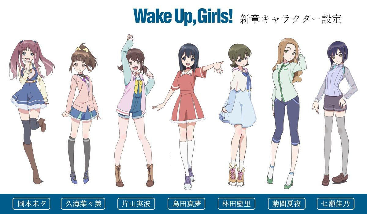 【Wake Up, Girls! 新章】発表を記念して板垣監督からのコメントです⇒こちら新しいキャラクター設定。次からは