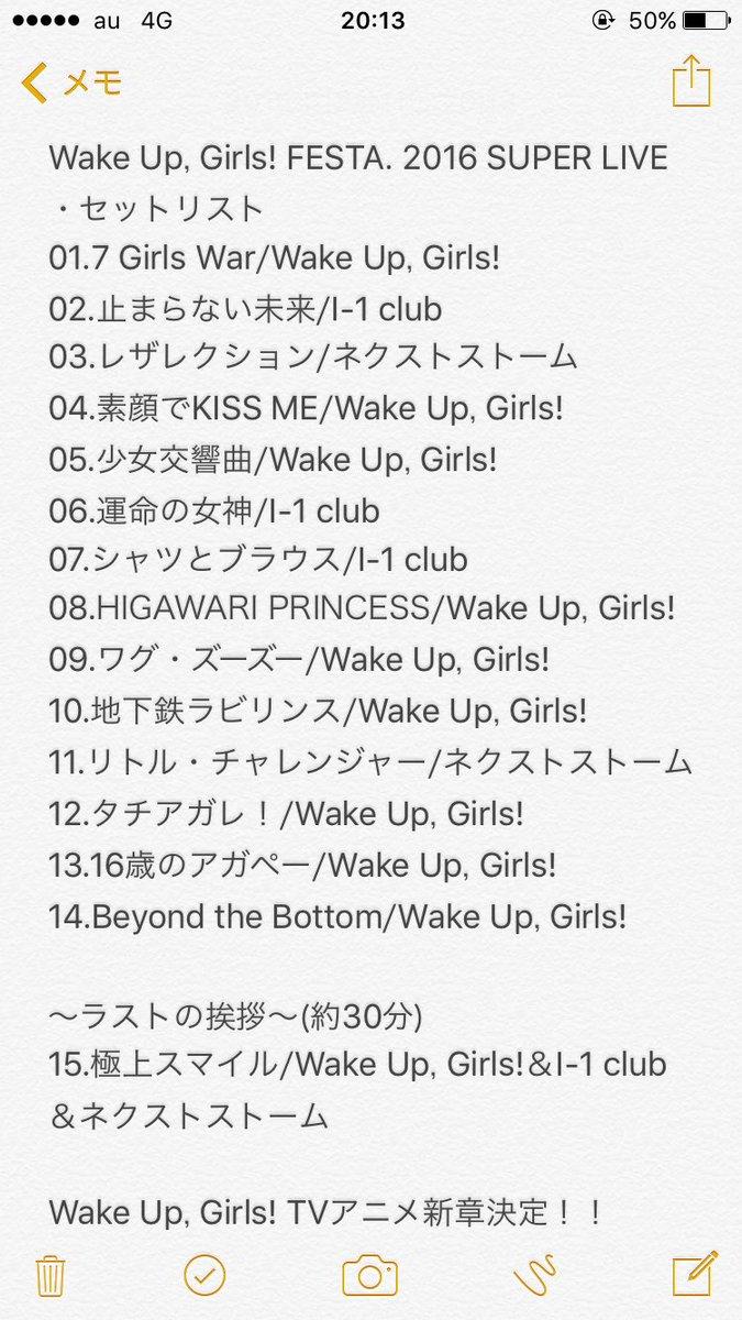 Wake Up, Girls! FESTA. 2016 SUPER LIVEセットリスト!!最初からラストまでライブ!!