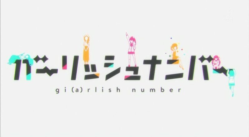 ガーリッシュナンバー視聴マネの松岡で話題だけどOPのロゴ変わったのは何人気づいたのだろうかちい様降板(・ω・`)乙ww本