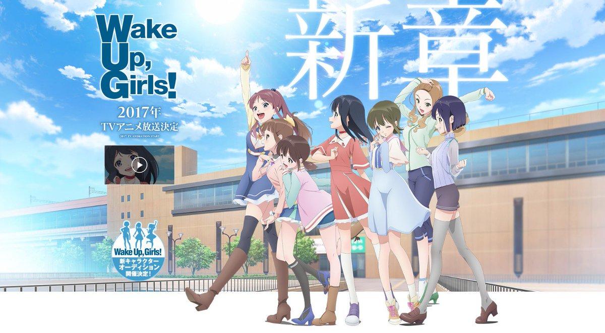 更新!『Wake Up, Girls! 新章』2017年TVアニメ決定!監督は板垣伸さん、アニメ制作はミルパンセなどスタ