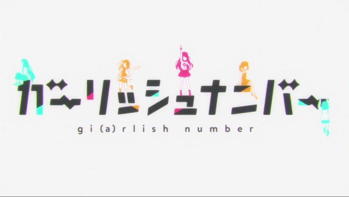 今更気づいたんだけどガリナンのタイトルロゴ変わってたのね #ガーリッシュナンバー