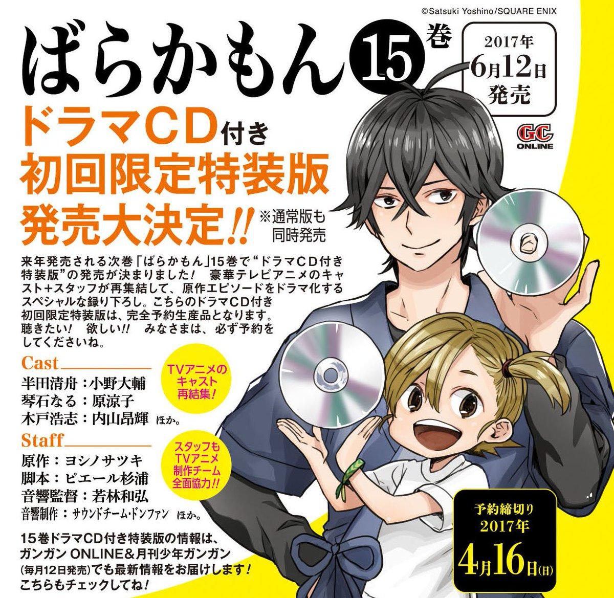 ドラマCD付き初回限定特装版発売決定!!『ばらかもん(15)(初回限定特装版)』予約開始!
