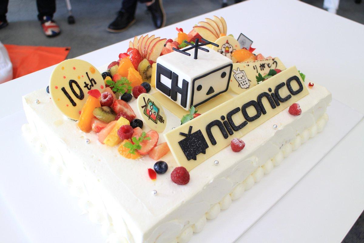 ニコニコ動画10周年でした。 いつも本当にありがとうございます! 今年もケーキでお祝いできました。 https://t.co/miaU5GLKSS https://t.co/rDjInlkAlY