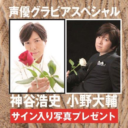 【月刊TVガイド新春特大号は12月15日発売】声優グラビアスペシャルは、「傷物語」から神谷浩史さん、「黒執事」から小野大