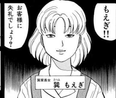 レズに人気そうな金田一少年の事件簿のキャラ4選です。