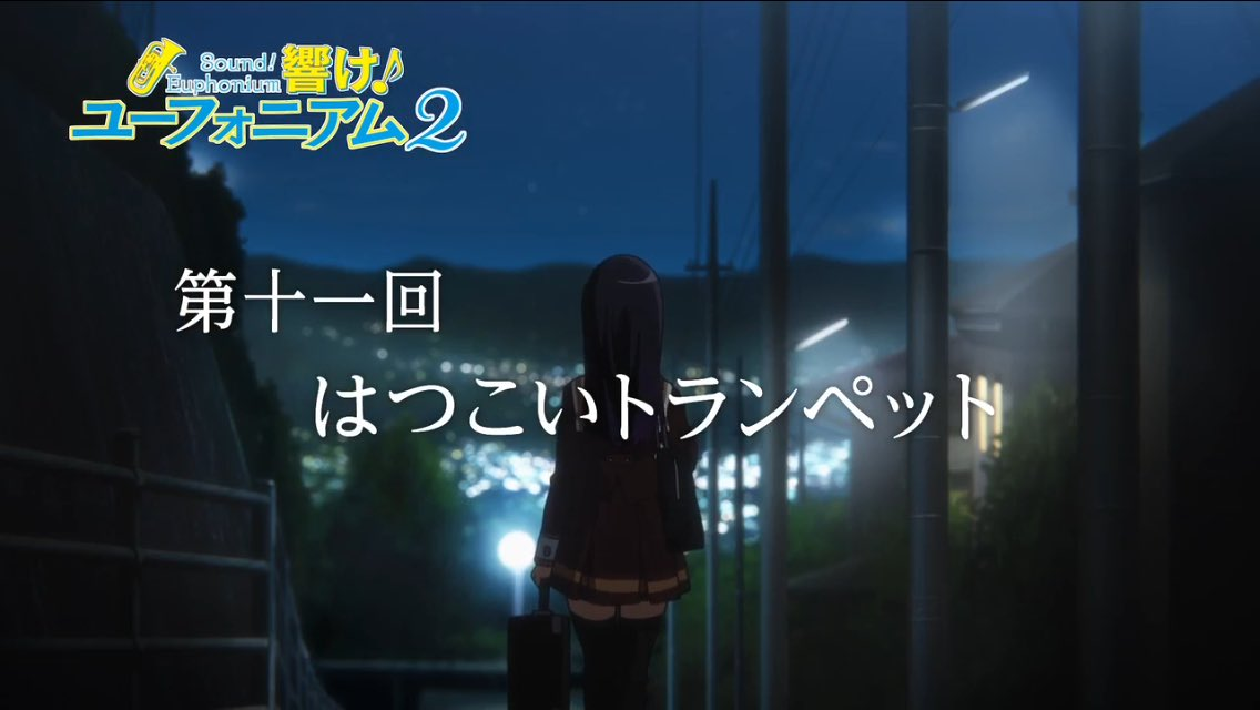 【第11話 予告】#anime_eupho 芳野麗奈「どうして俺は金賞を取らなければならないんだ?答えは簡単だ。自分がや