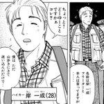 ゲイに人気そうな金田一少年の事件簿のキャラ4選です。
