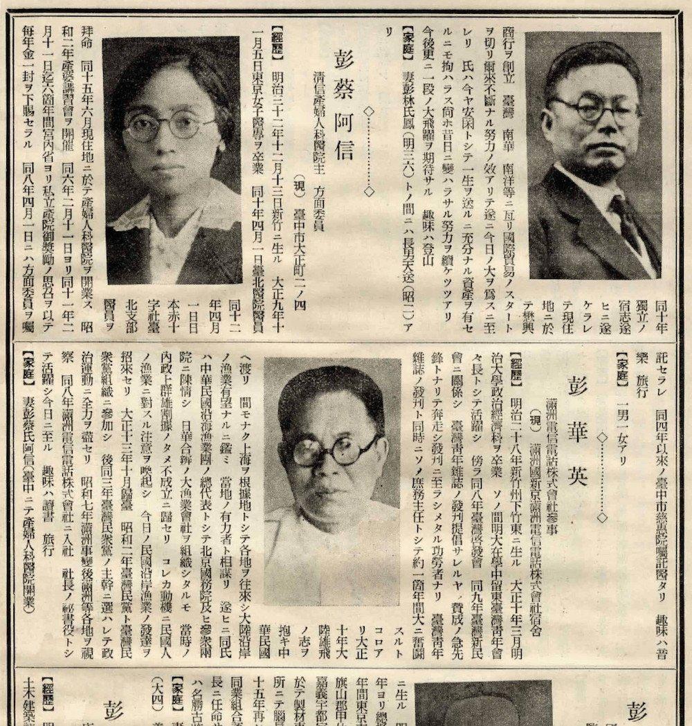 「台灣人士鑑」的圖片搜尋結果