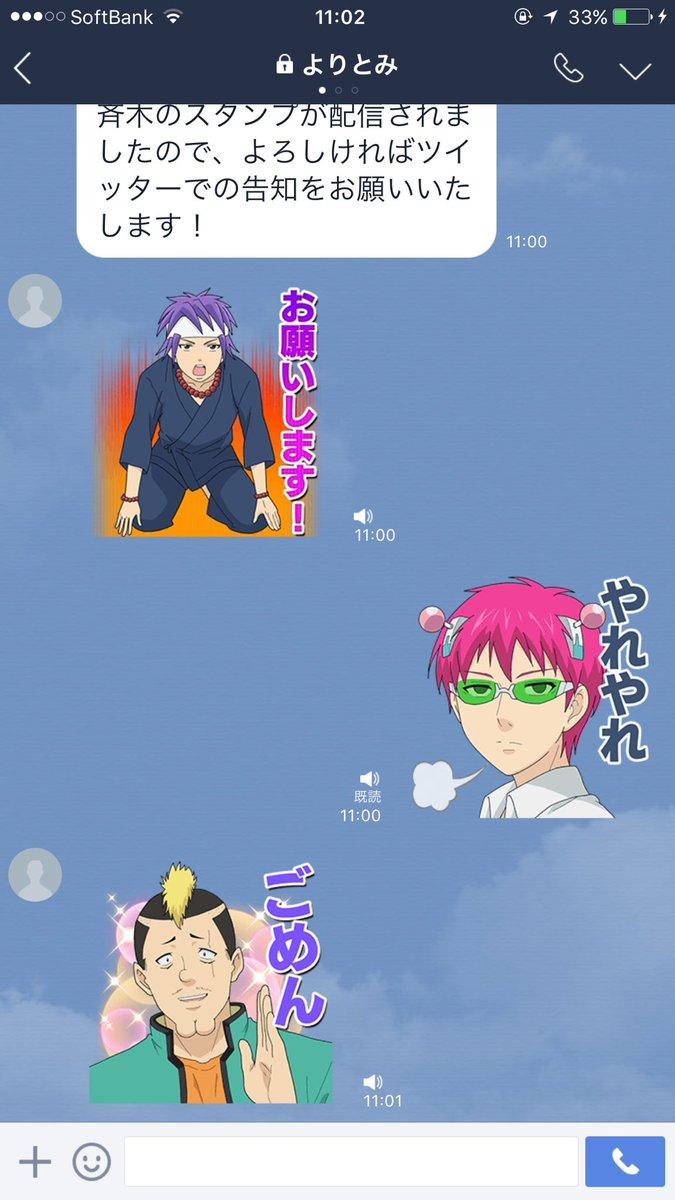 やったー!ついについにアニメ『斉木楠雄のΨ難』の公式LINEスタンプが出たぞー!!o(^▽^)o喋るぞー!!