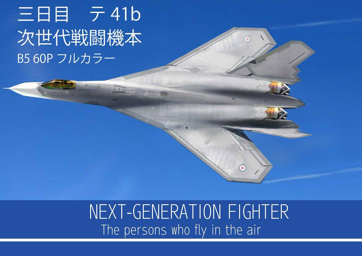 冬の新刊二冊目宣伝ですー、次世代戦闘機本でますー!よろしくおねがいしまーーす!! https://t.co/V06Y3H4Hrt