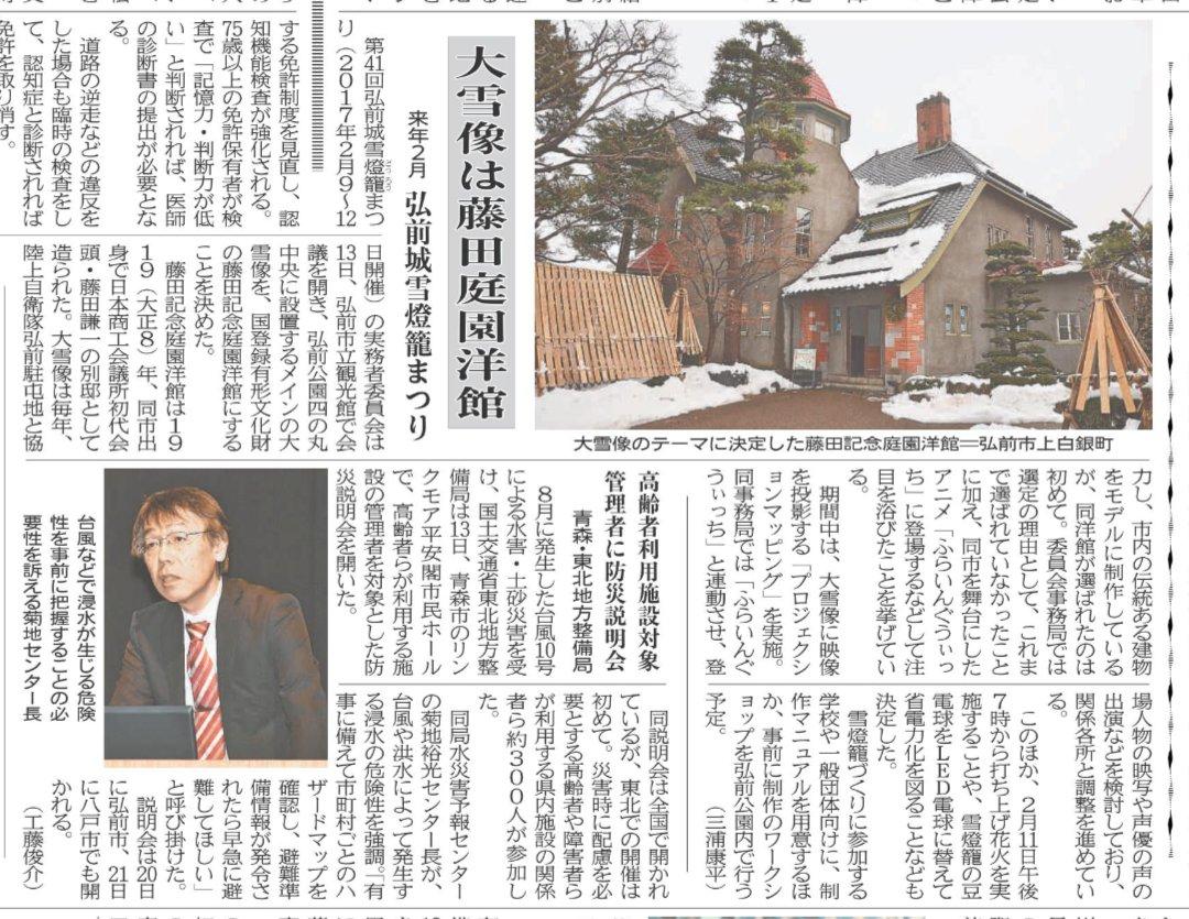 今年の弘前城雪まつりの大雪像はコンクルシオ(藤田別邸)との地元紙記事スクショ #ふらいんぐうぃっち
