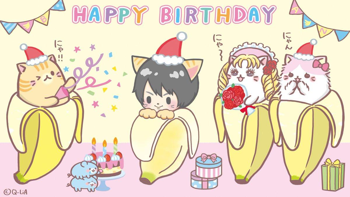 今日は、村瀬歩さんのお誕生日にゃ!とらばなにゃ達が盛大にお誕生日パーティを開いているようです。お誕生日おめでとにゃ〜!!