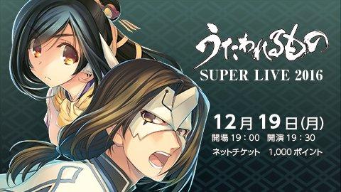 「うたわれるもの」シリーズの楽曲縛り「うたわれるもの SUPER LIVE」を生中継!!12月19日19:30より生放送