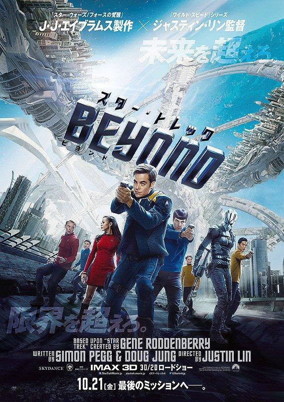 【上映決定】 <2本立て上映> ◆2月4日~2月10日 『スター・トレック BEYOND』 『高慢と偏見とゾンビ』 https://t.co/qIqkPkefs5