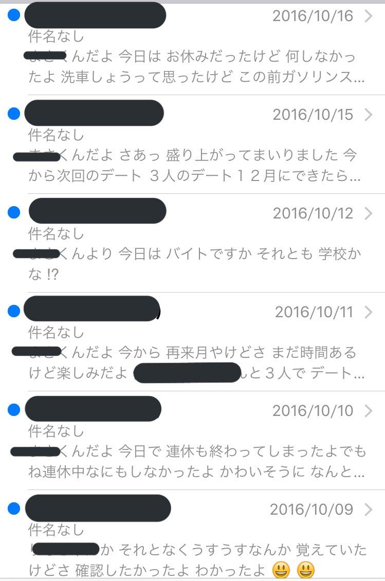 返信の有無は関係無しに、ほぼ毎日メールを送ってこられるお客様。通称